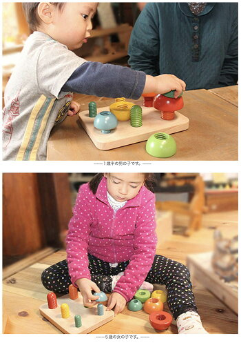 【送料無料】●きのこのこのこ木のおもちゃ積み木パズル0才〜100才バリアフリー知育玩具6ヶ月8ヶ月10ヶ月1歳2歳3歳4歳おしゃれ誕生日ギフト〜出産祝い男の子女の子赤ちゃんおもちゃねじ木育家族高齢者