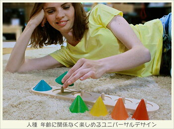 【送料無料】●ピックアップコーン木のおもちゃパズル型はめ知育玩具日本製1歳〜100歳高齢者リハビリバリアフリーおしゃれ2歳3歳4歳5歳6歳7歳8歳誕生日ギフト〜出産祝い男の子女の子赤ちゃんおもちゃ親子