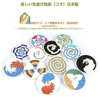 美しい色遊び独楽(12個セット)日本グッド・トイ委員会認定おもちゃ選定玩具