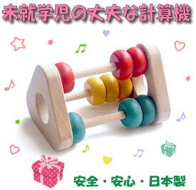 【送料無料】●かずあそび 日本製 赤ちゃん おもちゃ 木のおもちゃ 知育玩具 ベビーギフト ラトル 6ヶ月 7ヶ月 8ヶ月 9ヶ月 10ヶ月 1歳 プレゼント