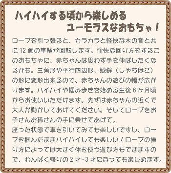 十二輪車(ロングタイプ)日本グッド・トイ委員会選定おもちゃ選定玩具WoodenToys(GingaKoboToys)Japan