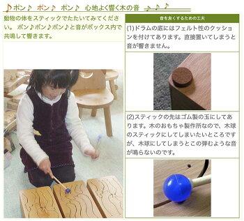 【送料無料】●動物ドラム(6音階)音を楽しむ木のおもちゃ日本グッド・トイ選定知育玩具1歳プレゼントランキングおしゃれ2歳3歳4歳5歳誕生日ギフト誕生祝い出産祝いにお薦め♪赤ちゃんおもちゃ男の子&女の子