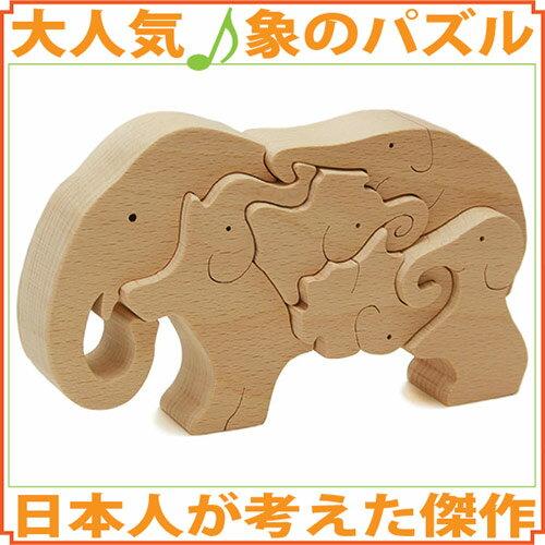 【名入れ可】●ゾウのパズル 木のおもちゃ パズル 型はめ 知育玩具 積み木 赤ちゃん おもちゃ 3ヶ月 6ヶ月 0歳 1歳 2歳 3歳 4歳 5歳 6歳 7歳〜出産祝い 誕生日ギフト 動物パズル 男の子 女の子 日本製 国産 脳トレ 幼児〜高齢者 オーガニック ベビー 親子 木育 家族 かたはめ