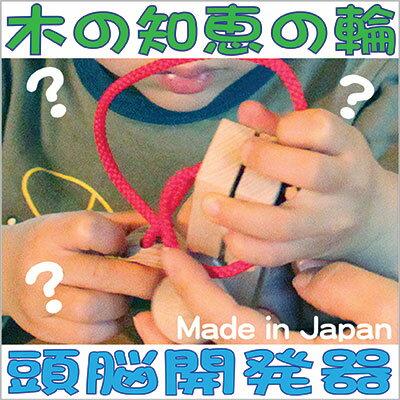 【名入れ可】●リングリング(頭脳開発器)知恵の輪 木のおもちゃ パズル 脳トレ 知育玩具 木のパズル 誕生日ギフト 出産祝い 男の子&女の子 日本製 積み木 1歳 2歳 3歳 4歳 5歳 6歳 7歳 幼児子供 紐通し ひも抜き 木育