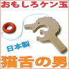 Cat's Tongue Kendama Wooden Toys (Ginga Kobo Toys) Japan