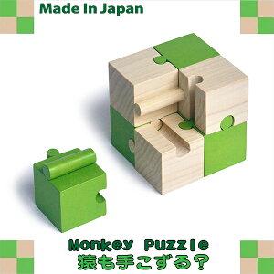 【送料無料】●モンキーパズル 8ピース 木のおもちゃ 型はめ 日本製 知育玩具 積み木 ブロック 脳トレ おもしろパズル 1歳 プレゼント ランキング 2歳 3歳 4歳 5歳 誕生日ギフト〜出産祝い 男