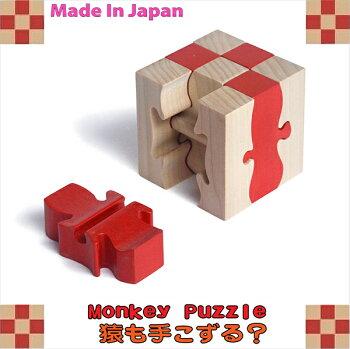 モンキーパズル9ピース木のおもちゃ出産祝い名入れギフト日本製おしゃぶり赤ちゃんおもちゃ名入れ可