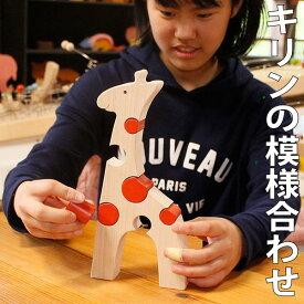 【送料無料】●キリンの模様合わせ 知育玩具 2歳 3歳 4歳5歳〜 男の子 女の子 積み木 パズル 型はめ 誕生祝い 出産祝い 誕生日ギフト 動物パズル 赤ちゃん おもちゃ 日本製 幼児〜高齢者 木育 家族 1歳 プレゼント ランキング