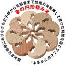 【送料無料】●象の円形オブジェ積み木 いろいろな遊び方ができる国産材8種類を使用した新しい感覚の積み木です。木の…