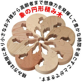 【名入れ可】●象の円形オブジェ積み木 いろいろな遊び方ができる国産材8種類を使用した新しい感覚の積み木です。木のおもちゃ 型はめ 男の子女の子 6ヶ月 1歳 2歳 3歳 4歳 誕生日ギフト 誕生祝い 出産祝いに♪ 男の子&女の子 日本製 職人技 親子 木育 家族