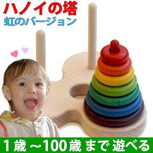 【送料無料】●数学パズル ハノイの塔 (虹のバージョン)木のおもちゃ 型はめ パズル 日本製 知育玩具 積み木 1歳 プレゼント ランキング 2歳 3歳 4歳 5歳 6歳 7歳 誕生日ギフト 出産祝い 男の