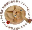 【送料無料】●三丁目交差点(不思議な木のおもちゃ ひたすら回します。)日本グッド・トイ受賞おもちゃ 日本製 知育…