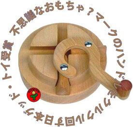 【送料無料】●三丁目交差点(不思議な木のおもちゃ ひたすら回します。)日本グッド・トイ受賞おもちゃ 日本製 知育玩具 積み木 1歳 ランキング 2歳 3歳 4歳 5歳 誕生日ギフト〜出産祝い 男の子 女の子 赤ちゃん おもちゃ