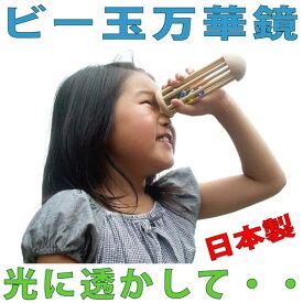 【送料無料】●ビー玉万華鏡(美しい木のおもちゃ 光に透かして覗いてごらん 鮮やかに 宇宙(そら)に広がる色模様)赤ちゃん おもちゃ 出産祝い 男の子 女の子 がらがら カタカタ 日本製 1歳 プレゼント ランキング