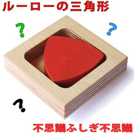 【名入れ可】●ルーローの三角形 木のおもちゃ 型はめ 数学的木のおもちゃ・知育玩具 日本製 1歳 プレゼント ランキング 2歳 3歳 4歳 5歳 誕生日ギフト〜出産祝い 男の子 女の子 赤ちゃん おもちゃ ヒーリング カタカタ
