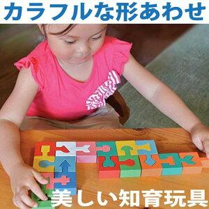 【送料無料】●カラフルな形合わせ 木のおもちゃ 積み木 パズル ごっこ遊び 型はめ 頭脳を使う美しい木のおもちゃ 赤ちゃん おもちゃ 日本製 知育玩具 ブロック 脳トレ 3歳 4歳 5歳 6歳 7歳 8