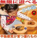 【送料無料】●ムゲン大 木のおもちゃ 平衡感覚を育てます♪ 日本製 1歳 プレゼント ランキング 2歳 3歳 4歳 5歳 6歳 …