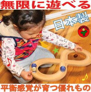 【送料無料】●ムゲン大 木のおもちゃ 平衡感覚を育てます♪日本製 1歳 1歳半 おすすめ ランキング 1歳半 2歳 2歳半 3歳 4歳 5歳 6歳幼児 ビー玉転がし 赤ちゃん おもちゃ 誕生日ギフト〜出産