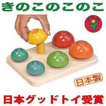 木のおもちゃ知育玩具銀河工房日本グッド・トイ委員会選定おもちゃきのこのこのこ