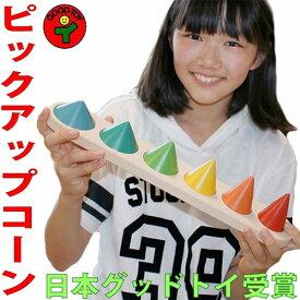 【名入れ可】●ピックアップコーン 木のおもちゃ パズル 型はめ 知育玩具 日本製 1歳〜100歳 高齢者 リハビリ バリアフリー 2歳 3歳 4歳 5歳 6歳 7歳 8歳 誕生日ギフト〜出産祝い 男の子 女の子 赤ちゃん おもちゃ 親子 木育 家族 かたはめ 1歳 プレゼント ランキング