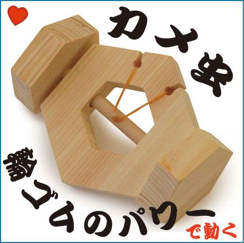 【名入れ可】●カメ虫(輪ゴムの力でカタカタ動く)知育玩具 ブロック 型はめ 木のおもちゃ パズル 男の子 女の子 赤ちゃん おもちゃ 3歳 4歳 5歳 6歳 7歳 8歳 9歳 10歳 誕生日ギフト 誕生祝い 出産祝いに♪親子 木育 家族 日本製 職人技 インテリア