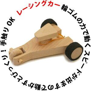 【送料無料】●レーシングカー(輪ゴムの力で動く)知育玩具 ブロック 型はめ 木のおもちゃ 車 男の子 女の子 赤ちゃん おもちゃ 3歳 4歳 5歳 6歳 7歳 8歳 9歳 10歳 誕生日ギフト 誕生祝い 出産