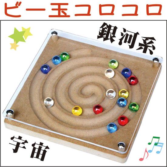 【名入れ可】●アンドロメダ銀河 知育玩具 ブロック 型はめ 木のおもちゃ パズル 男の子 女の子 赤ちゃん おもちゃ 3歳 4歳 5歳 6歳 7歳 8歳 9歳 10歳 誕生日ギフト 誕生祝い 出産祝いに♪親子 木育 家族 日本製 職人技 インテリア