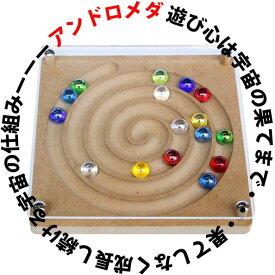 【送料無料】●アンドロメダ銀河 知育玩具 ブロック 型はめ 木のおもちゃ パズル 男の子 女の子 赤ちゃん おもちゃ 3歳 4歳 5歳 6歳 7歳 8歳 9歳 10歳 誕生日ギフト 誕生祝い 出産祝いに♪親子 木育 家族 日本製 1歳 ランキング