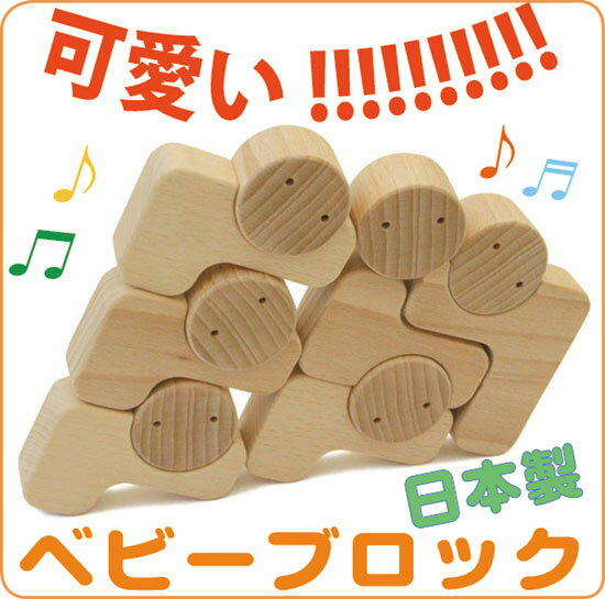 【名入れ可】●ベビーブロック 積み木 知育玩具 ブロック 型はめ 木のおもちゃ パズル 男の子 女の子 赤ちゃん おもちゃ 3歳 4歳 5歳 6歳 7歳 8歳 9歳 10歳 誕生日ギフト 誕生祝い 出産祝いに♪親子 木育 家族 日本製 職人技 インテリア