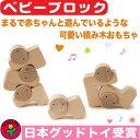 【名入れ可】●ベビーブロック 積み木 知育玩具 ブロック 型はめ 木のおもちゃ パズル 男の子 女の子 赤ちゃん おもちゃ 3歳 4歳 5歳 6…