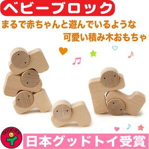 【送料無料】●ベビーブロック 積み木 知育玩具 ブロック 型はめ 木のおもちゃ パズル 男の子 女の子 赤ちゃん おもちゃ 3歳 4歳 5歳 6歳 7歳 8歳 9歳 10歳 誕生日ギフト 誕生祝い 出産祝いに♪
