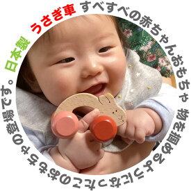 【送料無料】●うさぎアーチ 木のおもちゃ 車 押し車 はがため 歯がため 赤ちゃん おもちゃ おしゃぶり 出産祝い 日本製 カタカタ がらがら ラトル 男の子 女の子 3ヶ月 4ヶ月 5ヶ月 6ヶ月 7ヶ月 8ヶ月 9ヶ月 10ヶ月 1歳