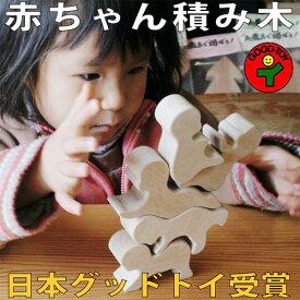 【名入れ可】●赤ちゃん積み木 木のおもちゃ 型はめ 新生児 ベビー 歯がため 赤ちゃん おもちゃ 日本グッド・トイ受賞おもちゃ 日本製 積み木 3ヶ月 4ヶ月 5ヶ月 6ヶ月 1歳 プレゼント ランキング 2歳 3歳 5歳 3歳 木育