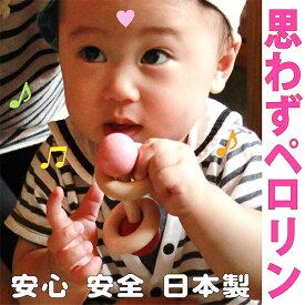 【名入れ可】●ぺろりん はがため 歯がため 赤ちゃん おもちゃ 木のおもちゃ 日本製 おしゃぶり 出産祝い がらがら カタカタ ラトル 男の子&女の子 3ヶ月 4ヶ月 5ヶ月 6ヶ月 7ヶ月 8ヶ月 9ヶ月 10ヶ月 0歳 1歳 プレゼント