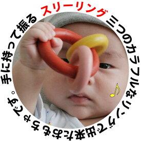 【名入れ可】●スリーリング はがため 歯がため 日本製 木のおもちゃ 出産祝い 赤ちゃん おもちゃ がらがら カタカタ ラトル 歯固め 男の子&女の子 3ヶ月 4ヶ月 5ヶ月 6ヶ月 7ヶ月 8ヶ月 9ヶ月 10ヶ月 1歳 プレゼント
