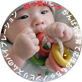 【送料無料】●四つ葉リング はがため 歯がため 赤ちゃん おもちゃ 日本製 木のおもちゃ 出産祝い がらがら カタカタ ラトル 男の子 女の子 3ヶ月 4ヶ月 5ヶ月 6ヶ月 7ヶ月 8ヶ月 9ヶ月 10ヶ月 1歳 プレゼント ランキング