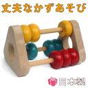 【名入れ可】●かずあそび 日本製 赤ちゃん おもちゃ 木のおもちゃ 知育玩具 ベビーギフト ラトル 6ヶ月 7ヶ月 8ヶ月 9ヶ月 10ヶ月 1歳 プレゼント ランキング 2歳 3歳 4歳 出産祝いギフト 男の子&女の子 計算機 誕生日 誕生祝い 型はめ 木育