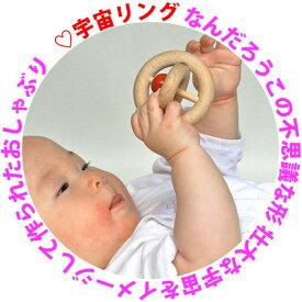 【送料無料】●宇宙リング はがため 歯がため 木のおもちゃ 日本製 おしゃぶり 赤ちゃん おもちゃ 出産祝い がらがら カタカタ 男の子&女の子 6ヶ月 7ヶ月 8ヶ月 9ヶ月 10ヶ月 11ヶ月 1歳 プレゼント ランキング 2歳