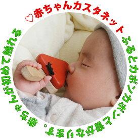 【名入れ可】●赤ちゃんカスタネット 赤ちゃん おもちゃ はがため 歯がため 木のおもちゃ 出産祝い 国産 日本製 がらがら カタカタ 男の子&女の子 3ヶ月 5ヶ月 6ヶ月 7ヶ月 8ヶ月 9ヶ月 10ヶ月 1歳 プレゼント ランキング
