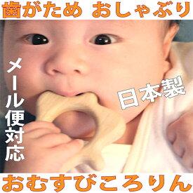 【名入れ可】●はがため おしゃぶり おむすびころりん 日本製 木のおもちゃ 出産祝いにお薦め♪ 赤ちゃん おもちゃ がらがら ラトル 男の子 女の子 2ヶ月 3ヶ月 4ヶ月 5ヶ月 6ヶ月 1歳 プレゼント ランキング 2歳 誕生日 誕生祝い 歯がため 歯固め オーガニック