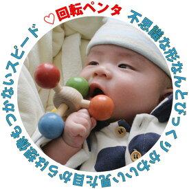 【名入れ可】●回転ペンタ 赤ちゃん おもちゃ はがため 歯がため 日本製 木のおもちゃ 出産祝い がらがら カタカタ 男の子&女の子 3ヶ月 4ヶ月 5ヶ月 6ヶ月 7ヶ月 8ヶ月 9ヶ月 10ヶ月 1歳 プレゼント ランキング 2歳
