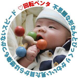 【名入れ可】●回転ペンタ 赤ちゃん おもちゃ はがため 歯がため 日本製 木のおもちゃ 出産祝い がらがら カタカタ 男の子&女の子 3ヶ月 4ヶ月 5ヶ月 6ヶ月 7ヶ月 8ヶ月 9ヶ月 10ヶ月 1歳 プレ