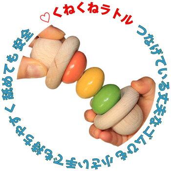 くねくねだんご木のおもちゃ出産祝い名入れギフト日本製おしゃぶり赤ちゃんおもちゃ銀河工房人形