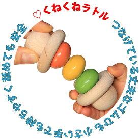 【名入れ可】●くねくねラトル はがため 歯がため 木のおもちゃ 日本製 赤ちゃん おもちゃ 出産祝い がらがら カタカタ 男の子&女の子 3ヶ月 4ヶ月 5ヶ月 6ヶ月 7ヶ月 8ヶ月 9ヶ月 10ヶ月 1歳 プレゼント ランキング 2歳