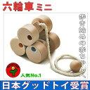 【送料無料】■六輪車(ミニ)日本製 プルトイ 引き車 木のおもちゃ 車 6ヶ月 7ヶ月 8ヶ月 9ヶ月 11ヶ月 1歳 プレゼント…