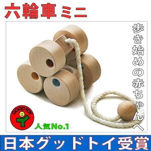 【送料無料】■六輪車(ミニ)日本製 プルトイ 引き車 木のおもちゃ 車 6ヶ月 7ヶ月 8ヶ月 9ヶ月 11ヶ月 1歳 プレゼント ランキング 2歳 3歳 誕生日ギフト 誕生祝い 出産祝い 型はめ 赤ちゃん おも