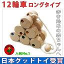 【名入れ可】●十二輪車(ロングタイプ)プルトーイ 引っ張る 木のおもちゃ 車 赤ちゃん おもちゃ 日本製 6ヶ月 7ヶ月 8ヶ月 9ヶ月 10ヶ…
