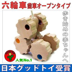 【送料無料】●六輪車(歯車オープンタイプ)プルトーイ 木のおもちゃ 車 引き車 日本製 赤ちゃん おもちゃ 6ヶ月 7ヶ月 8ヶ月 9ヶ月 11ヶ月 1歳 プレゼント ランキング 2歳 3歳 誕生日ギフト