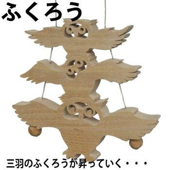 ふくろう木のおもちゃ知育玩具銀河工房