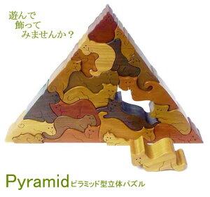 【送料無料】●ネコのピラミッド 贅沢でアートな木のパズル 木のおもちゃ パズル 型はめ 知育玩具 日本製 積み木 国産 1歳 プレゼント ランキング 2歳 3歳 4歳 5歳 誕生日ギフト 送料無料 ブ